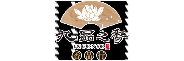 九品之香|東方美人香,香環、臥香、立香